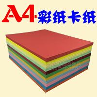 彩色卡纸 手工纸A4 80g  120g 160G 230g克彩色复印纸硬彩卡纸彩胶纸 纸衍纸底卡纸卷纸硬卡纸