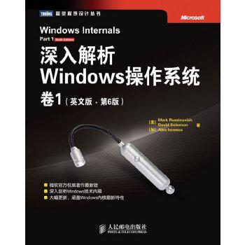深入解析Windows操作系统,卷1(英文版・第6版)