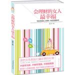 会理财的女人最幸福:写给幸福女人的第一本投资理财书