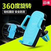 沿途 车载手机支架 汽车用手机导航座 多功能吸盘式出风口仪表台通用