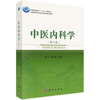 中医内科学(第二版)