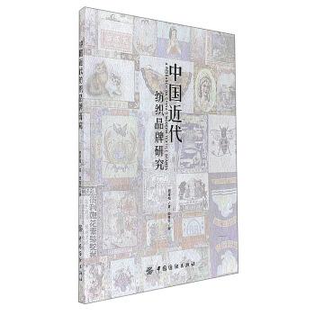 中国近代纺织品牌研究