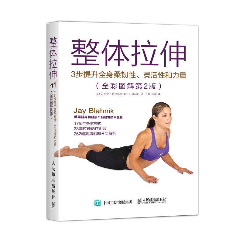 整体拉伸 3步提升全身柔韧性、灵活性和力量(全彩图解第2版)提升运动爱好者运动表现 帮助健身爱好者预防肌肉损伤.精准拉伸姊妹篇健身书籍