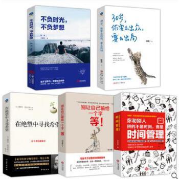 5本青春励志书籍 畅销书排行榜高中大学生男女成功激励奋斗30岁你要么出众要么出局不负时光不负梦想时间管理在绝望中寻找希望