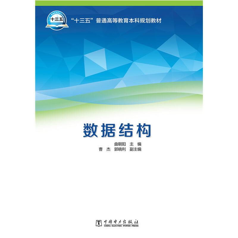 数据结构教材封面