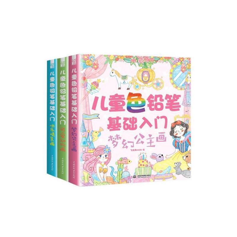正版 儿童色铅笔基础入门 可爱动物画 快乐情景画 梦幻公主画 全套共
