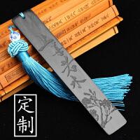 萌味 书签 定制黑檀木书签 送长辈老师学生朋友创意生日礼物 定做中国风复古典古风 书签红木质 创意礼品