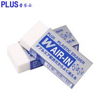 PLUS 普乐士ER-100WP橡皮 魔法橡皮擦 WAIR-IN 任何角度可擦拭橡皮 学生橡皮 绘画橡皮
