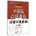 短期强化系列:汉语口语速成(第2版)(日文注释本)入门篇(上)