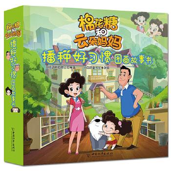 棉花糖和云朵妈妈 播种好习惯图画故事书(套装共10册)