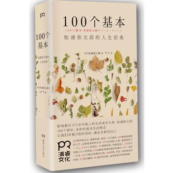 100个基本:松浦弥太郎的人生信条(100个简单、亲和的基本生活理念,让我们审视日常的美好,遇见全新