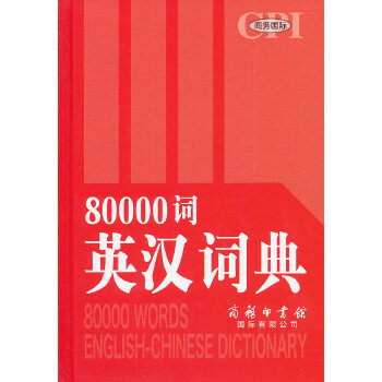 《80000词英汉词典(双色大字本)》