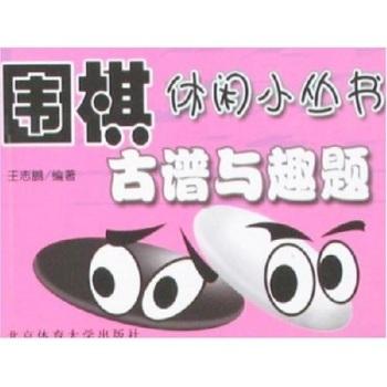 【TY】古谱与趣题 王志鹏 北京体育大学出版社 9787811007152