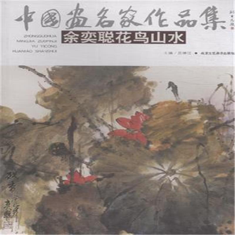 余奕聪花鸟山水-中国画名家作品集( 货号:751400823030555)