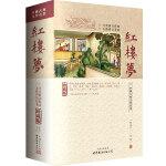 红楼梦(精装)-中国古典文学名著珍藏版(注音解词释意无障碍读原著)