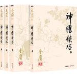 金庸作品集(朗声旧版)(09-12)-神雕侠侣(全四册)
