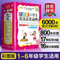 彩图版小学生英汉汉英词典(64开)