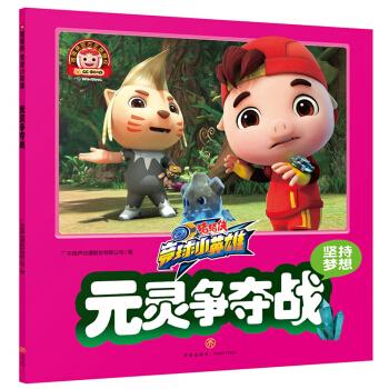 猪猪侠竞球小英雄:元灵争夺战(热播动画片《猪猪侠 竞球小英雄》分镜式抓帧动画书,2018同步隆重上市!)