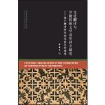 文化翻译与少数民族文学对外译介研究:基于翻译研究和民族志的视角