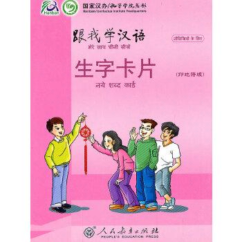 跟我学汉语  生字卡片 (印地语版)