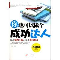 【RT1】你也可以做个成功达人(珍藏版) 晓运 中国长安出版社 9787510703553