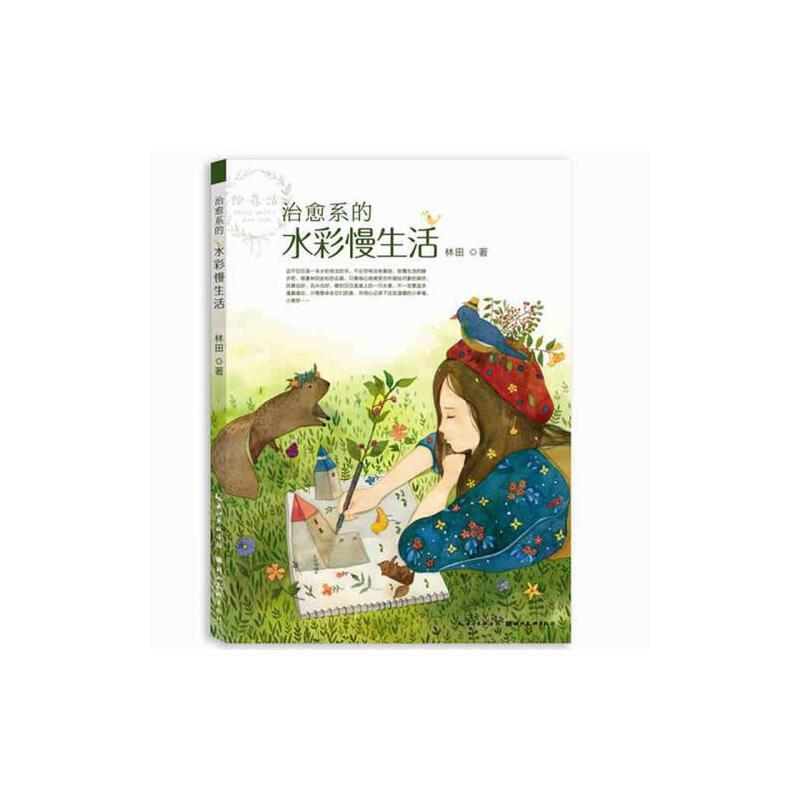 书水彩画风景技法水彩画自学入门完全自学教程绘画美术书籍畅销书hh