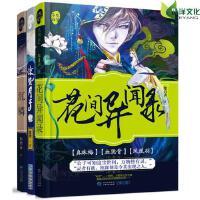 预售正版 浮生若梦系列 共3册 1沉鳞+2惊蛰月半+3花间异闻录 古风魔幻书籍