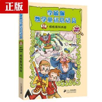 数学动物园系列?酷酷猴闯西游书籍李毓佩数学童话总动员酷酷猴闯西游