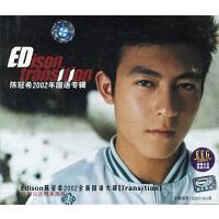 陈冠希:陈冠希2002年国语专辑(CD)