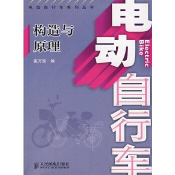 《电动自行车构造与原理》(崔万安.)【简介