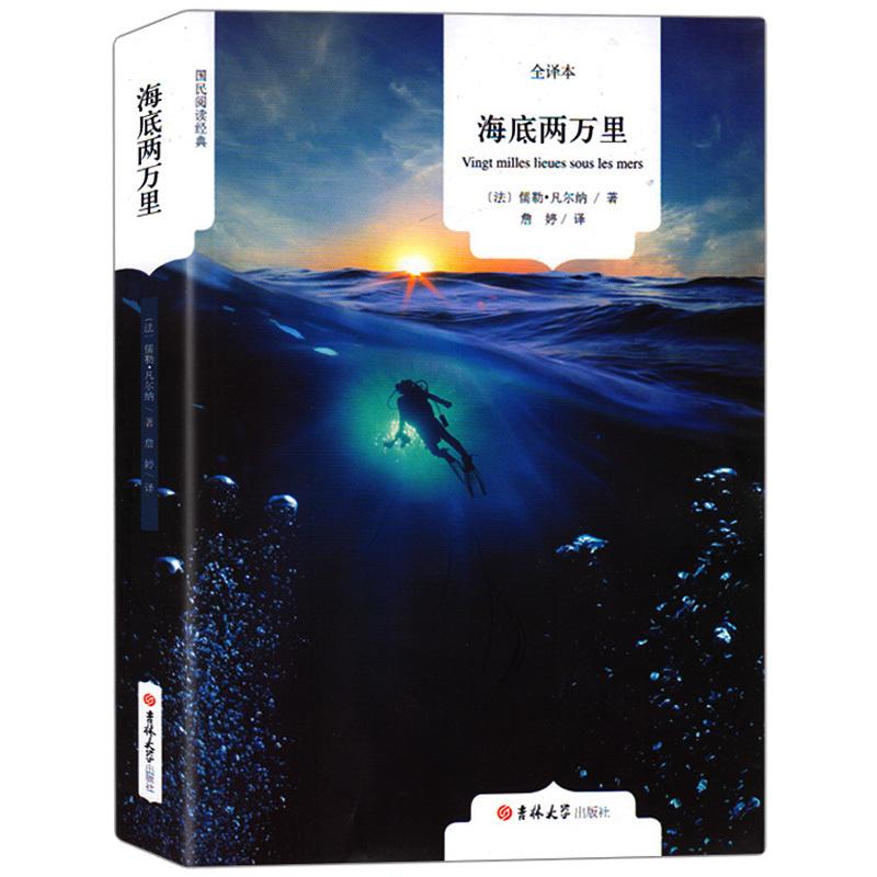 正版 海底两万里 全译本 凡尔纳科幻小说海底两万里原版原著完整无