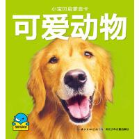 小宝贝启蒙金卡:可爱动物