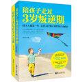 陪孩子走过3岁叛逆期+陪孩子走过6岁入学期(套装共2册)