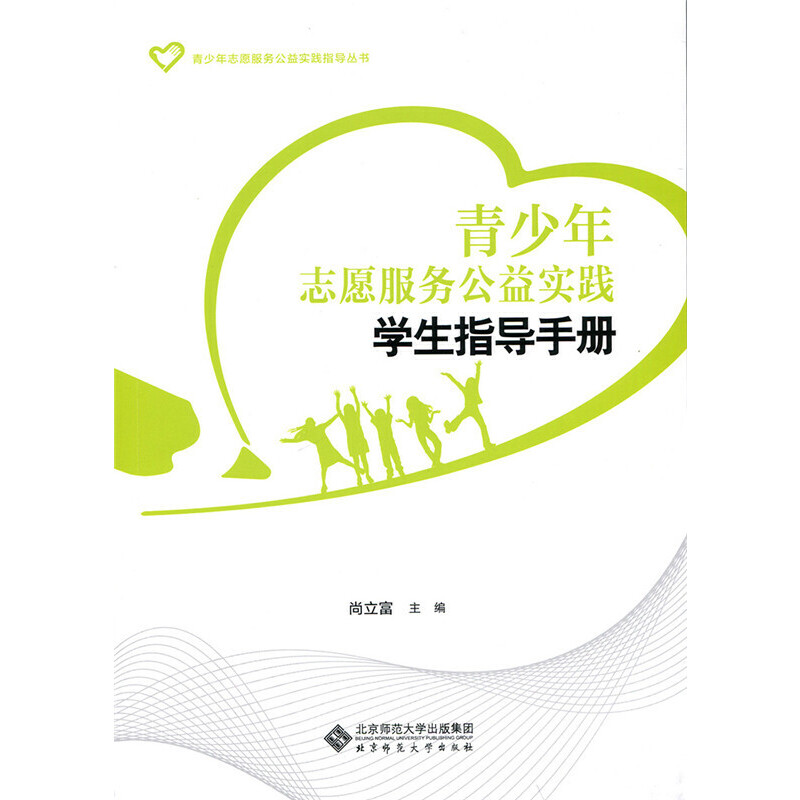 青少年志愿服务公益实践学生指导手册