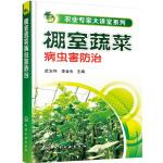 棚室蔬菜病虫害防治