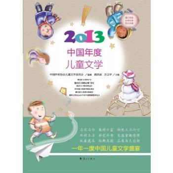 2013中国年度儿童文学