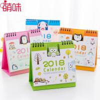 萌味 台历 2017台历本18个月可爱日历韩国创意年历桌面台历含农历定制新年礼物创意礼品