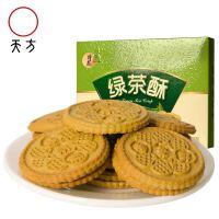【安徽池州馆】200g绿茶酥(盒装)