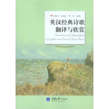 英汉经典诗歌翻译与欣赏