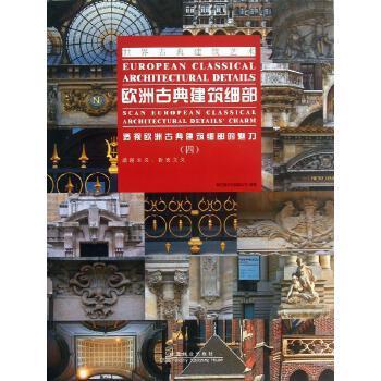 欧洲古典建筑细部:透视欧洲古典建筑细部的魅力(4) 聚艺堂文化有限