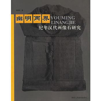 幽明两界纪年汉代画像石研究 杨爱国 著 【正版书籍】