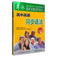外研版-薄冰高中英语同步语法 陈静,葛炳芳,庄志琳 等;席玉虎 9787544083614