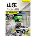 2017中国分省自驾游地图册系列――山东自驾游地图册
