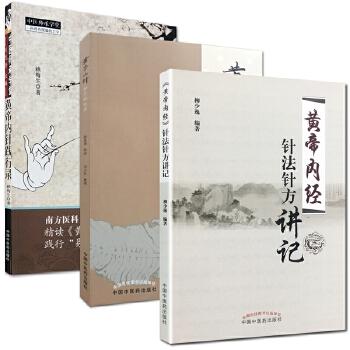 黄帝内针系列 共3册