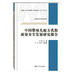 中国婴儿配方乳粉质量安全发展研究报告