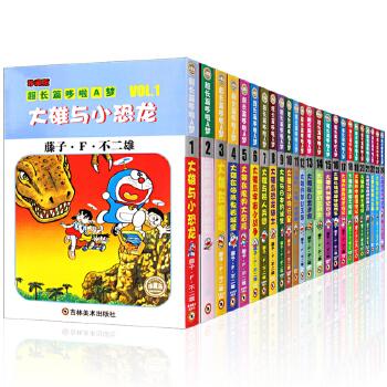 珍藏版超长篇哆啦A梦(共24册)