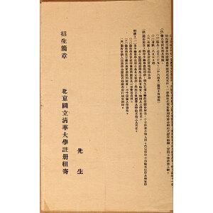 1950年 清华大学招生简章