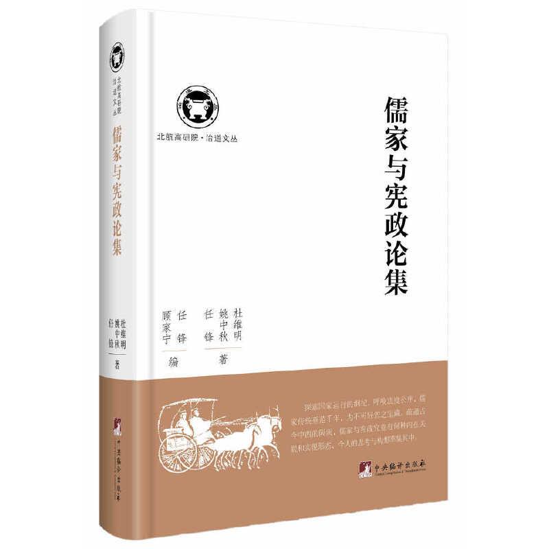 儒家与宪政论集