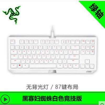 razer/雷蛇 黑寡妇蜘蛛2014竞技版键盘 87键位机械键盘(无数字键盘区)图片