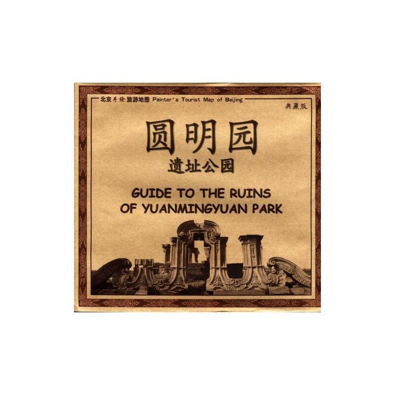 【典藏版】圆明园 遗址公园 北京手绘旅游地图 中英文75x50厘米地图